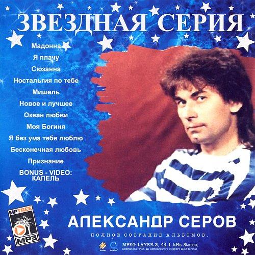 Серов Александр - Звёздная серия (2009)
