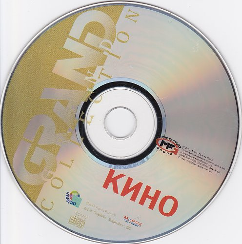 Кино - Grand collection