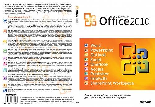 Microsoft Office 2010 год