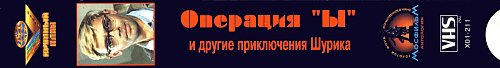 "Операция ""Ы"" и другие приключения Шурика (1965)"