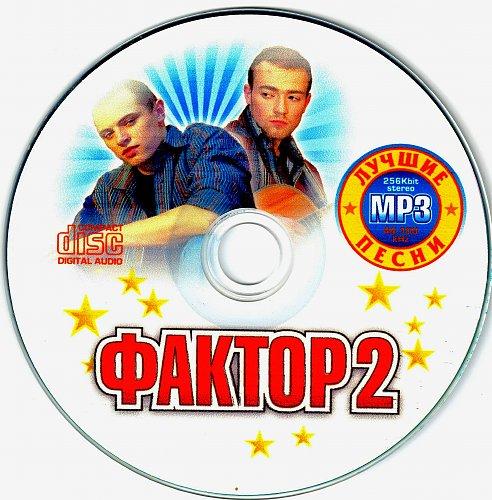 Фактор 2 - Золотая коллекция русской популярной музыки (2009)
