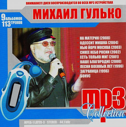 ГУЛЬКО Михаил - MP3 Collection (2008)