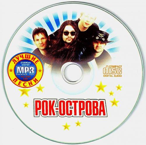 РОК-ОСТРОВА - Золотая коллекция русской популярной музыки (2008)