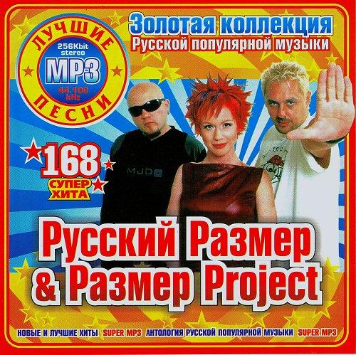 РУССКИЙ РАЗМЕР & РАЗМЕР Project - Золотая коллекция русской популярной музыки (2008)