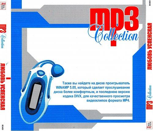 Успенская Любовь - MP3 Collection (2007)