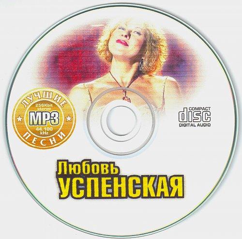 УСПЕНСКАЯ Любовь - Лучшие песни (2008)