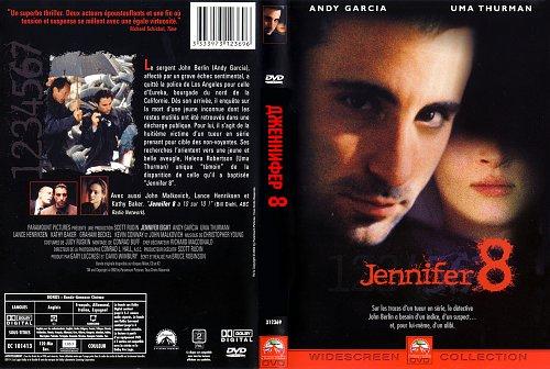 Дженнифер 8 / Jennifer eight (1992)
