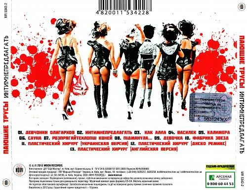 Пающие Трусы - Интимнепредлагать (2012)