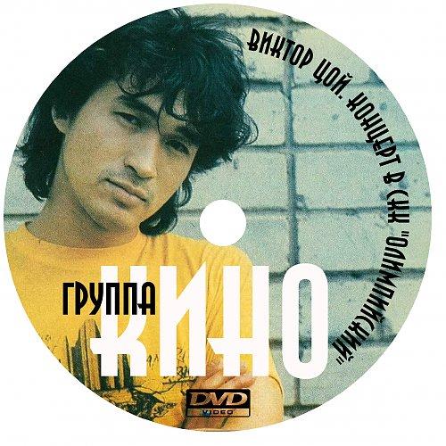 """Цой Виктор и группа """"Кино"""" - Концерт в СКК """"Олимпийский"""" (1990)"""