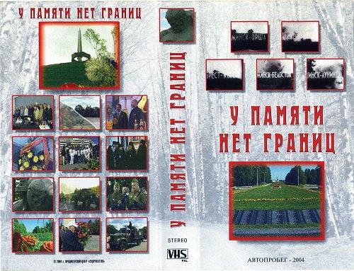 У памяти нет границ (2004)