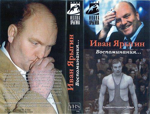 Иван Ярыгин. Воспоминания (2001)