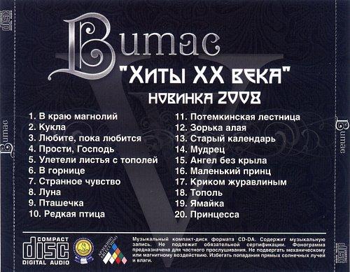 Витас - Хиты XX Века (2008)