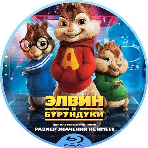 Элвин и бурундуки / Alvin and the Chipmunks (2007)