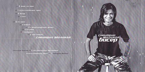 Маликов Дмитрий - Бисер (2000)