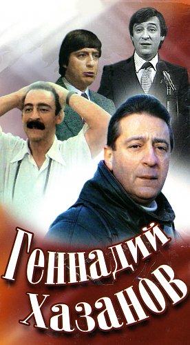 Хазанов Геннадий (2001)