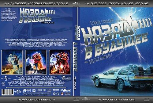 Назад в будущее 4х дисковое издание