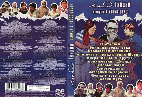 Леонид Гайдай (2 DVD)