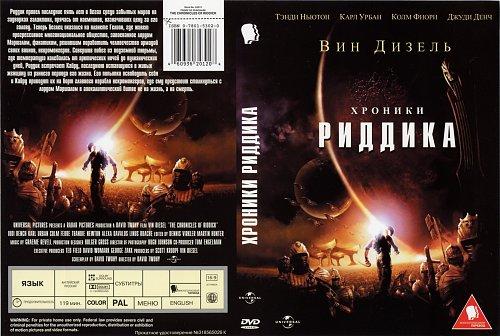 Хроники Риддика / The Chronicles of Riddick 2004г