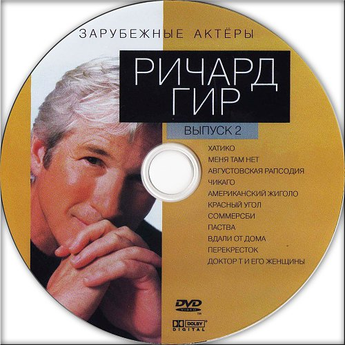 Ричард Гир / Richard Gere