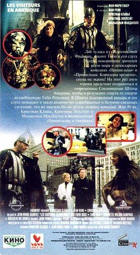 Les visiteurs en Amerique / Пришельцы в Америке (2000)