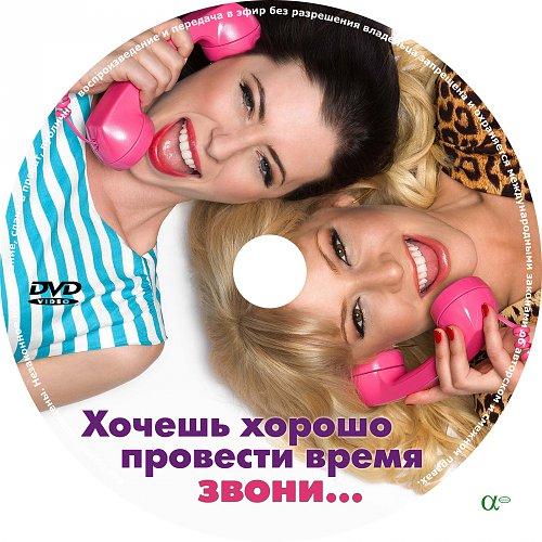 Если хочешь хорошо провести время, звони… / For a Good Time, Call...