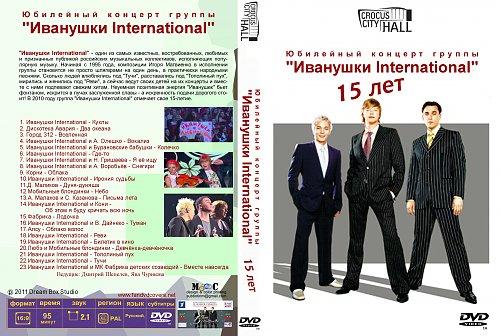 Иванушки International - 15 лет Иванушкам (2009)