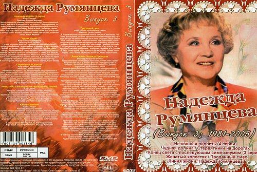 Надежда Румянцева (выпуск 3)