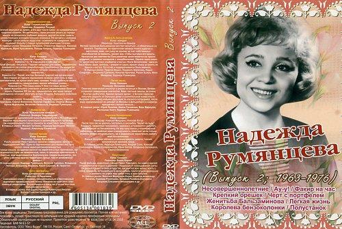 Надежда Румянцева