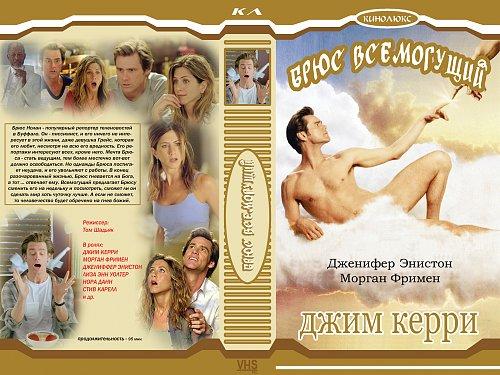Bruce Almighty / Брюс Всемогущий  (2003)