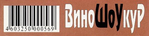 Винокур Владимир - ВиноШоУкуР (2000)