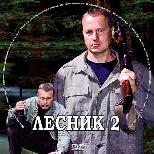 Лесник 2 (2013)