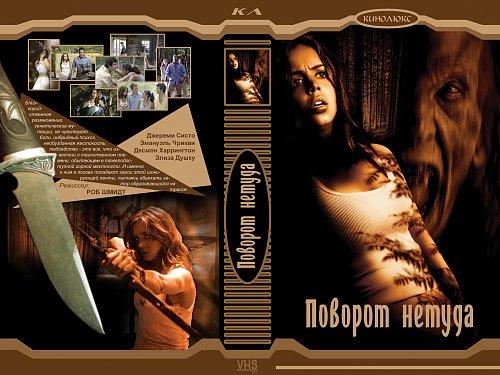 Wrong Turn / Поворот Не Туда (2003)