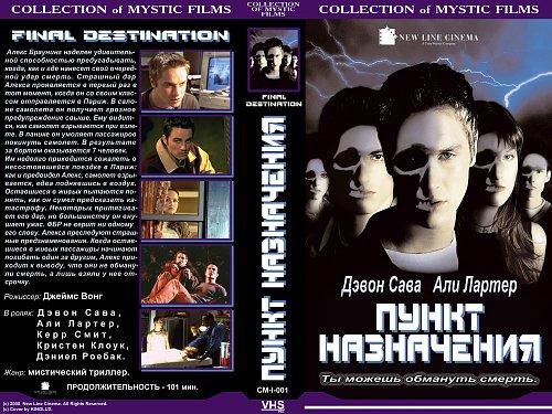 Final Destination / Пункт Назначения (2000)