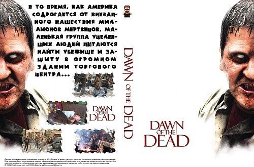 Рассвет Мертвецов / Dawn Of The Dead (2004)