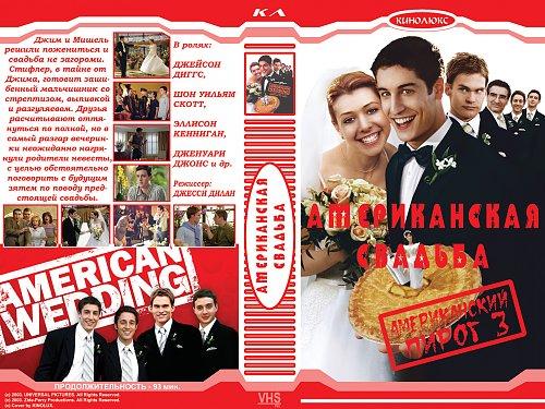 American Wedding / Американский Пирог 3: Американская Свадьба (2003)