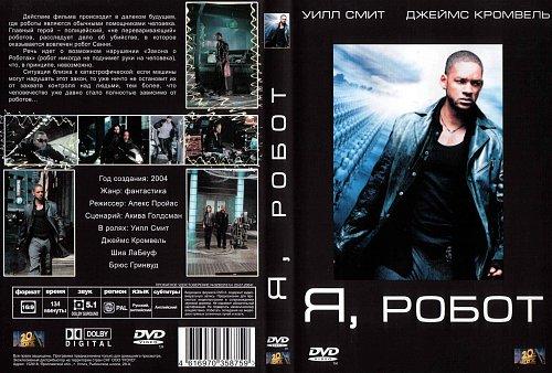 Я, Робот / I, Robot (2003)