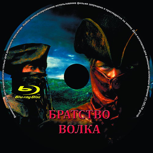 Братство Bолка / Brotherhood Of The Wolf / Le Pacte Des Loups (2001)