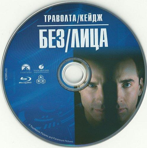 Без лица / Face/Off (1997)