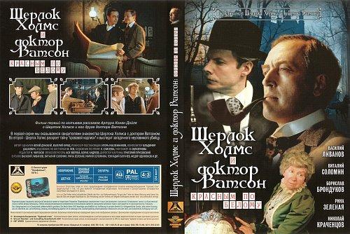 Шерлок Холмс и доктор Ватсон (1979)