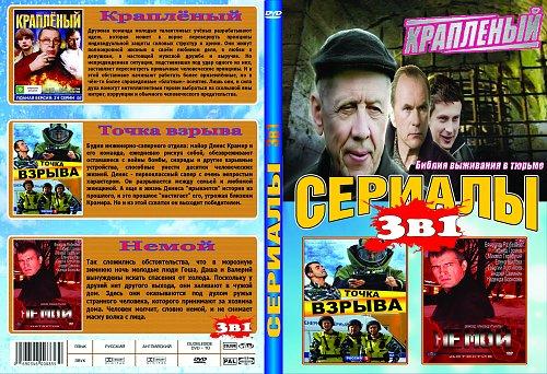 Сериалы 3в1