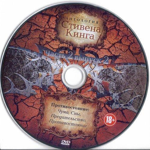 Стивен Кинг. Антология / Stephen King - Лицензия!