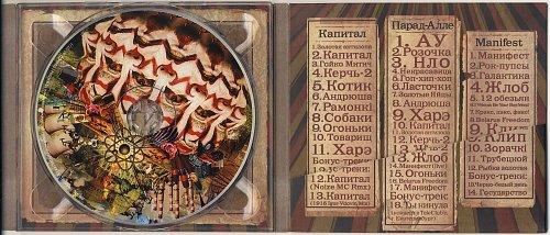 Ляпис Трубецкой - Парад-Алле (Подарочное издания)