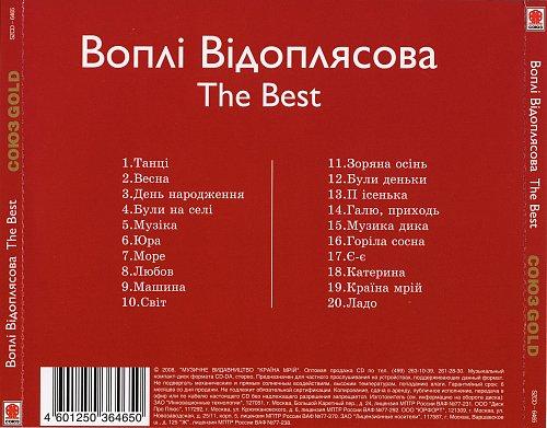 Вопли Видоплясова - Союз Gold. Воплi Вiдоплясова - The Best (2008)