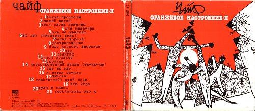 ЧайФ - Оранжевое настроение - II (1996)