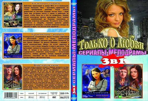 Сериалы Мелодрамы 3в1