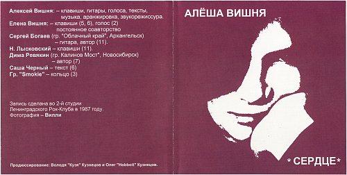 Вишня Алексей - Сердце (1987)