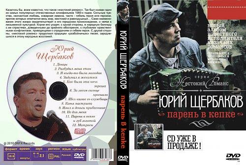 Щербаков Юрий - Парень в кепке (2010)