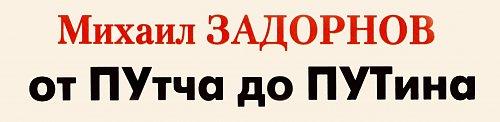 Задорнов Михаил - От ПУтча до ПУТина (2000)