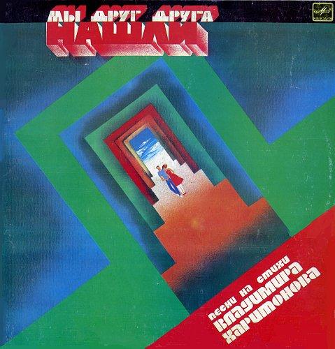 Харитонов Владимир, песни на стихи - Мы друг друга нашли (1986) [LP C60 23183 000]