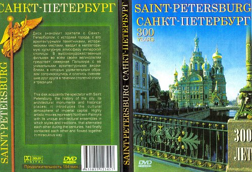 Санкт-Петербург: 300 лет / Saint-Petersburg